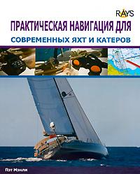 Пэт Мэнли Практическая навигация для современных яхт и катеров