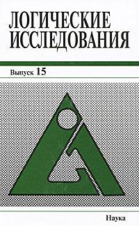 Логические исследования. Выпуск 15 нина роландовна добрушина сослагательное наклонение в русском языке опыт исследования грамматической семантики