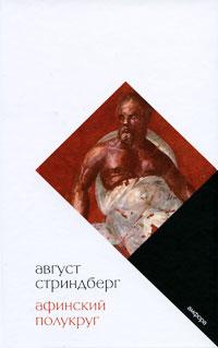 Август Стриндберг Афинский полукруг в вихре революции события глазами поэта