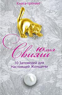 Юлия Свияш 10 Заповедей для Настоящей Женщины. Книга-тренинг пятая заповедь