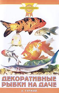 А. Гуржий Декоративные рыбки на даче