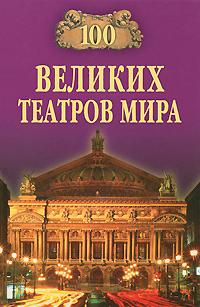 К. А. Смолина 100 великих театров мира евдокия смолина сулико