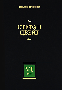 все цены на Стефан Цвейг Стефан Цвейг. Собрание сочинений в 8 томах. Том 6