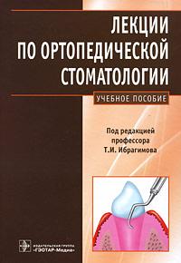 Лекции по ортопедической стоматологии