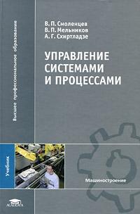 В. П. Смоленцев, В. П. Мельников, А. Г. Схиртладзе Управление системами и процессами