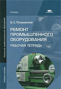 Ремонт промышленного оборудования. Рабочая тетрадь