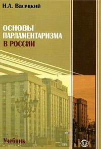 Основы парламентаризма в России