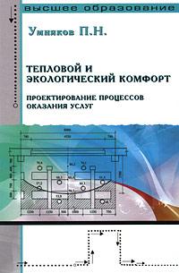 П. Н. Умняков Тепловой и экологический комфорт. Проектирование процессов оказания услуг связь на промышленных предприятиях