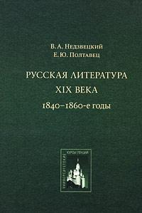 Русская литература XIX века. 1840-1860-е годы