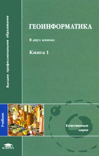 Геоинформатика. В 2 книгах. Книга 1