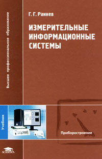 Г. Г. Раннев Измерительные информационные системы г н федорова информационные системы