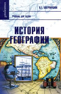 История географии