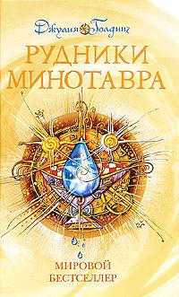 Рудники Минотавра. Книга 3