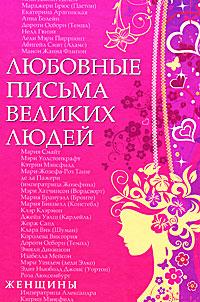 Любовные письма великих людей. Книга 2. Женщины чеботарева а сост любовные письма великих