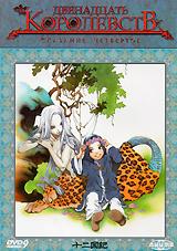 Двенадцать королевств:  Сказание четвертое NHK Enterprises 21