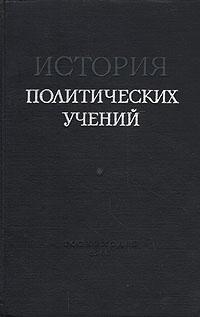 История политических учений иосиф моисеевич тронский история античной литературы учебник для вузов