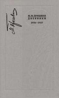 М. М. Пришвин М. М. Пришвин. Дневники 1936-1937 м м пришвин сказки и рассказы сборник