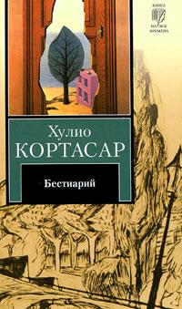 Хулио Кортасар Бестиарий ISBN: 978-5-17-064748-4, 978-5-403-03238-4 хулио кортасар конец игры