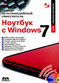 Кристофер Гленн Новый мультимедийный самоучитель. Ноутбук с Windows 7 (+ CD-ROM) современный самоучитель работы на компьютере в windows 7 cd с видеокурсом