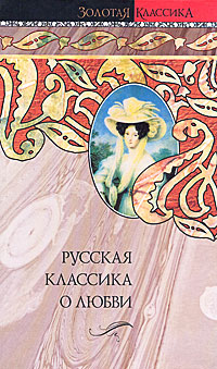 Русская классика о любви шахмагонов николай фёдорович любовные драмы русских писателей