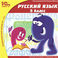 1С:Школа. Русский язык. 5 класс русский язык 5 класс комплект интерактивных тестов