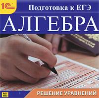 Алгебра. Решение уравнений. Подготовка к ЕГЭ