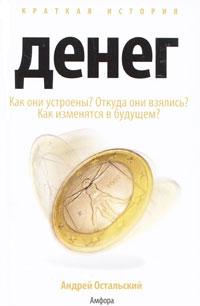 Андрей Остальский Краткая история денег остальский андрей всеволодович синдром л