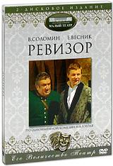 Ревизор (2 DVD) фильмы юрия никулина том 1 6 dvd
