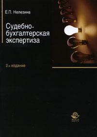 Е. П. Нелезина Судебно-бухгалтерская экспертиза учебники феникс бухгалтерская экспертиза учебник