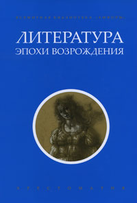Литература эпохи Возрождения