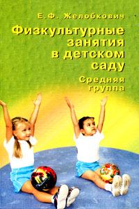 Физкультурные занятия в детском саду. Средняя группа