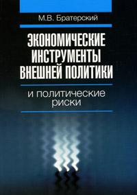 М. В. Братерский Экономические инструменты внешней политики и политические риски книги эксмо украина в глобальной политике