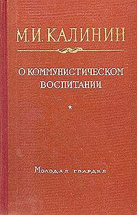 О коммунистическом воспитании издательство молодая гвардия густав малер