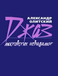 Александр Олитский Джаз московских невидимок