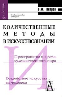 В. М. Петров Количественные методы в искусствознании