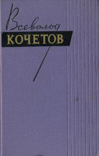 Всеволод Кочетов. Собрание сочинений в двух томах. Том 2 арагон собрание сочинений в 11 томах том 2