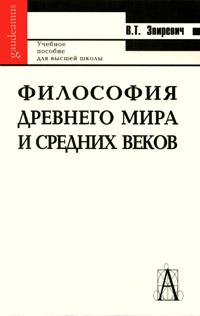 Философия древнего мира и средних веков