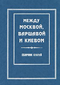 Олег Неменский Между Москвой, Варшавой и Киевом