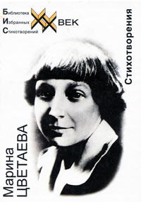 Zakazat.ru: Марина Цветаева. Стихотворения. Марина Цветаева