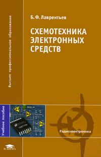 Б. Ф. Лаврентьев Схемотехника электронных средств волович г схемотехника аналоговых и аналого цифровых электронных устройств 3 е издание