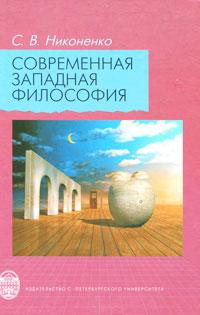 С. В. Никоненко Современная западная философия зотов а современная западная философия