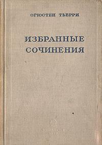 Огюстен Тьерри. Избранные сочинения