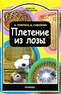 Н. Телегина, Д. Гайнуллин Плетение из лозы книга мастеров