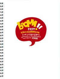 Бумфест. 2 международный фестиваль рисованных историй. Каталог выставок каталог леди