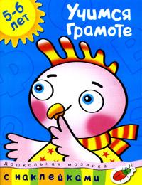 О. Н. Земцова Учимся грамоте. 5-6 лет книги эксмо развивающие игры для детей 5 6 лет