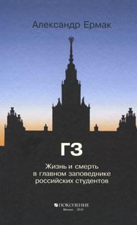 Александр Ермак ГЗ. Жизнь и смерть в главном заповеднике российских студентов
