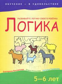 Логика. 5-6 лет. Екатерина Беспанская, Олеся Конькова, Наталья Смирнова