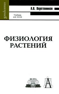 А. В. Веретенников Физиология растений ISBN: 5-8291-0755-4 леонтьев л древесиноведение и лесное товароведение учебник