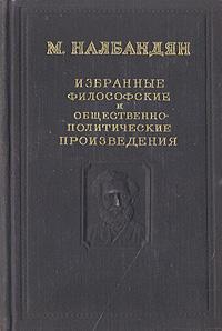 М. Налбандян. Избранные философские и общественно-политические произведения м в ломоносов избранные произведения