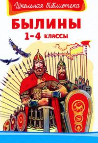 Zakazat.ru: Былины. 1-4 классы